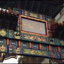 London photos: new arch in Chinatown